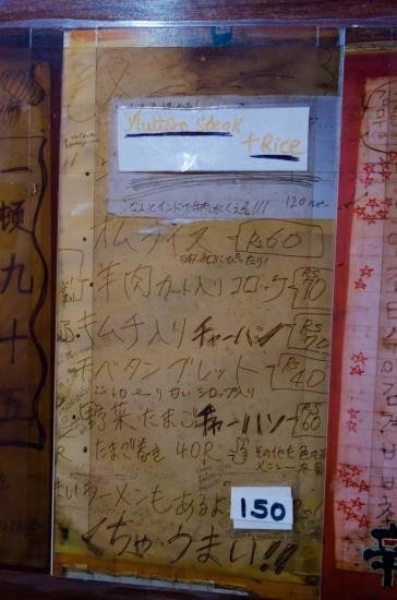 『日本語のメニュー』