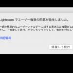 Adobe Lightroomが起動しないΣ( ̄□|||υ)